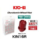 KYO-EI 協永 KIN16R キックス・レデューラレーシング・ホイールナットセット レッド M12×P1.5 19HEX 16個入