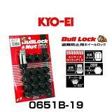 KYO-EI 協永 0651B-19 ブルロック ロック&ナットセット 袋タイプ カラー:ブラック M12×P1.5 20個入