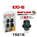 KYO-EI 協永 T621B ブルロック・タスキー マグタイプロックナット カラー:ブラック M12×P1.5 4個入