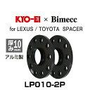 KYO-EI 協永 Bimecc ビメック LP010-2P ホイールスペーサー 厚み10mm 2枚入り レクサス、トヨタ用