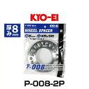 KYO-EI 協永 P-008-2P 4穴、5穴ホイールスペーサー 2枚入り