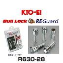 KYO-EI 協永 R630-28 ブルロック リガード 輸入車ホイール ロックボルト クロームメッキ M14×P1.5 4個入