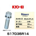KYO-EI 協永 Bimecc ビメック S17D35R14 ラグボルト輸入車用 17HEX M14×P1.5 首下長さ:35mm 全長:53mm テーパー座:14R 1個