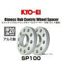 KYO-EI 協永 Bimecc ビメック SP100 ハブセントリックホイールスペーサー 厚み20mm 2枚入り メルセデスベンツ、アウディ用