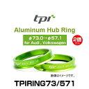 TPI TPIRING73/571 テーパープロ ハブリング 外径73.0mm 内径57.1mm 2個入り カラー:グリーン for アウディ、フォルクスワーゲ...