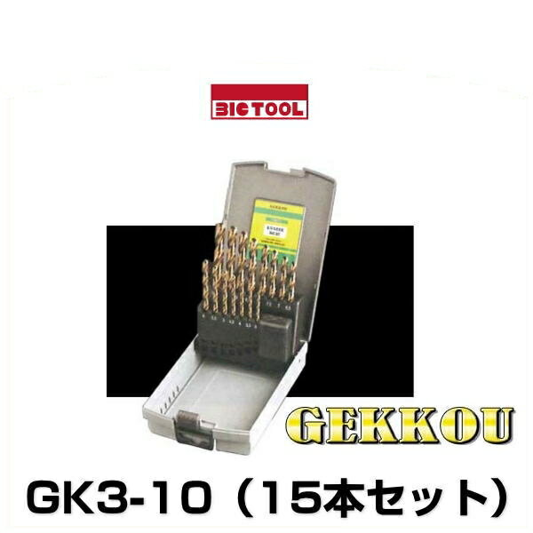 BICTOOL ビックツール GK3-10 月光ドリル GEKKOU 15本セット 樹脂ケース入り