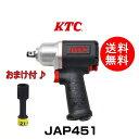 KTC JAP451(JAP451SP) 12.7sq.インパクトレンチ(コンポジットタイプ)