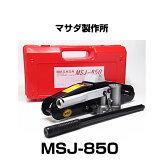 MASADA マサダ MSJ-850 油圧シザースジャッキ 能力850kg