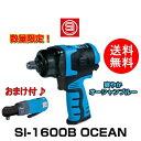 SHINANO シナノ SI-1600B OCEAN 12.7mm角超軽量インパクトレンチ ツインハンマー式