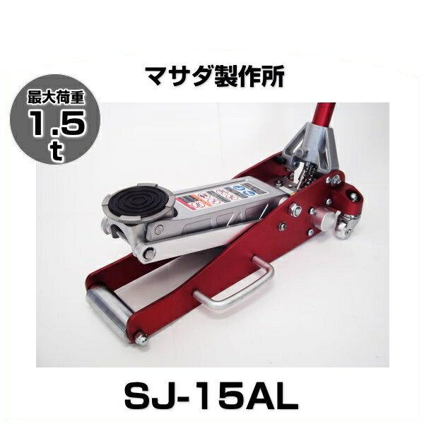 MASADA マサダ SJ-15AL アルミジャッキ 能力1.5t