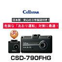 【在庫有】CELLSTAR セルスター CSD-790FHG 2台のカメラで前方 後方を同時に録画! ドライブレコーダー 2カメラ