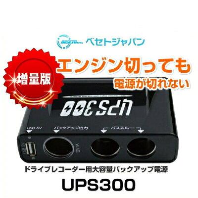 ベセトジャパンUPS300ドライブレコーダー用バックアップ電源(増量版)