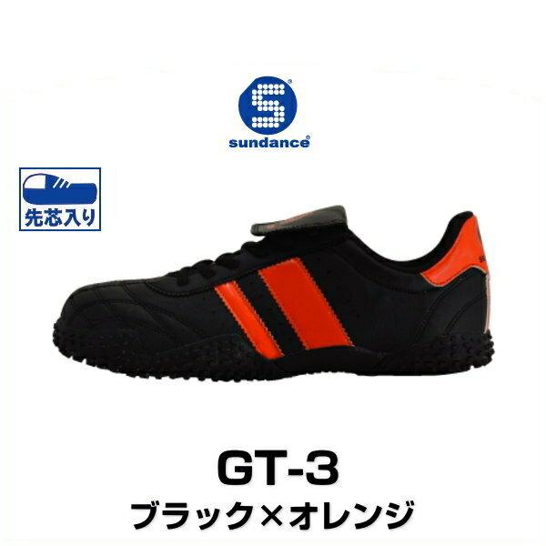 sundance サンダンス GT-3 軽量スニーカー カラー:ブラック×オレンジ 【安全靴】