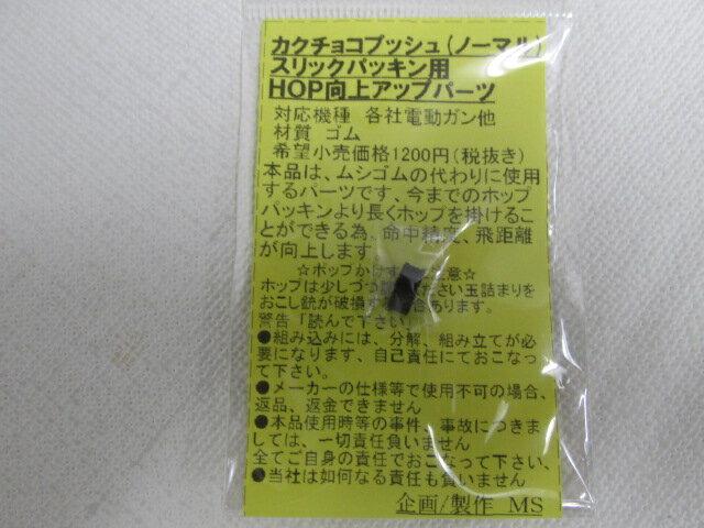 MS製 カクチョコプッシュ(ノーマル)スリックパ...の商品画像
