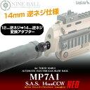 ライラクス製NINEBALL 東京マルイ MP7A1 サイレンサーアタッチメントシステムNEO 14mm逆ネジ CCW 新品