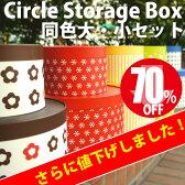 【在庫処分品】丸型ペーパーボックス 同色大・小セット 収納ボックス