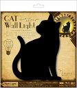 【新商品】CAT Wall Light キャットウォールライト 壁面取付LEDライト 「ちら見」