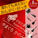 名札 入園祝い 幼稚園バッグ用 名前キーホルダー(音楽・楽器...