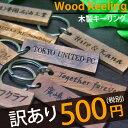 【訳あり】 数量限定 名入れ アンティーク ウッド 木製 キーホルダー 500円 オリジナル ネーム...