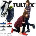 安全靴 TULTEX(タルテックス)軽量 おしゃれ ローカッ...