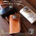 【キーケース キーホルダー メンズ】リザード トカゲ革 お札入れ レザー 本革 key-rz003