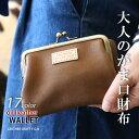 がま口 財布 二つ折り財布 がま口財布 レディース 本革 革 コインケース 小銭入れ コンパクト レザー ハンドメイド