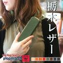【応援感謝SALE!15%割引商品】栃木レザー プルームテック ケ...