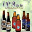 ほろにがIPA物語☆[IPA(インディアペールエール)] ホップをふんだんに使った苦みの強い 高めのアルコールが特徴。 【飲みくらべ☆トライアルセット】