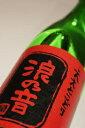 浪の音 ええとこどり 純米超辛口 1800ml/1.8L滋賀県 日本酒 地酒贈り物 プレゼント 宅飲み 御歳暮 ハロウィン