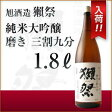 【夏のお中元、贈り物に】【日本酒】獺祭 (だっさい)純米大吟醸三割九分(1.8L)【旭酒造】【山口県】