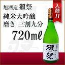 【春の贈り物に】【日本酒】獺祭(だっさい)純米大吟醸三割九分(720ml)【旭酒造】【山口県】
