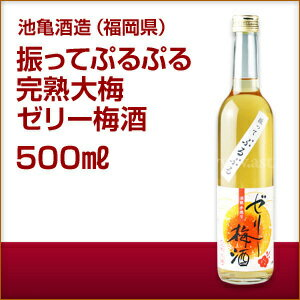 振ってぷるぷる 完熟大梅 ゼリー梅酒 500ml...の商品画像