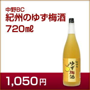 ポイント10倍 紀州のゆず梅酒 720ml 中野BC