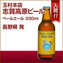 志賀高原ビール ペール・エール330ml【長野】【クラフトビール(地ビール)】