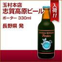志賀高原ビールポーター330mlクラフトビール地ビールバレンタイン