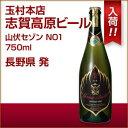 志賀高原ビール山伏セゾンNO1750ml山伏壱saisononeクラフトビール地ビールバレンタイン