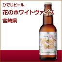 【ひでじビール】淡い麦わら色のボディーにオレンジピールやコリアンダーの香り、『花のホワイトヴァイス』330ml【宮崎】【クラフトビール(地ビール)】