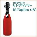ポイント10倍 h3 Papillon パピヨン ロゼ 720ml 日本ワイン ヒトミワイナリー 滋賀県