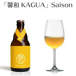 馨和 KAGUA Saison 330ml セッション 東京 クラフトビール 地ビール 【ラッキーシール対応】 新元号 令和