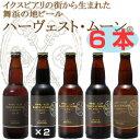 舞浜 地ビール 通販