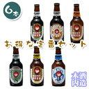 常陸野ネストビール6本飲み比べセットクラフトビール地ビール詰め合わせギフトセット飲み比べビールギフト