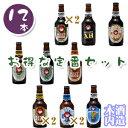 常陸野ネストビール12本飲み比べセットクラフトビール地ビール詰め合わせギフトセット飲み比べビールギフト