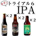 IPAトライアルセット6本☆[IPA(インディアペールエール)]ホップをふんだんに使った苦みの強い高めのアルコールが特徴。【飲みくらべ☆トライアルセット】