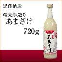 黒澤酒造 蔵元手作りあまざけ 720ml...