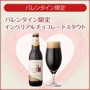 【数量限定】【バレンタインにはお酒のチョコビール!】サンクトガーレンスイートバニラスタウト【クラフトビール】【神奈川県】