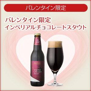 バレンタイン サンクトガーレンインペリアルチョコレートスタウト クラフト 地ビール