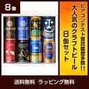 クラフトビール飲み比べセット 8本 詰合わせギフトセット【よなよなエール、銀河高原