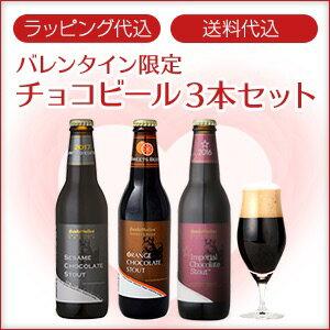 バレンタイン サンクトガーレンスイーツビール ボックス インペリアル チョコレート スタウトセサミチョコレートスタウトオレンジチョ