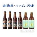 ベアードブルーイング金しゃちビール箕面ビールIPA6本飲み比べセット各2本クラフトビール地ビール詰め合わせギフトセット飲み比べビールギフト
