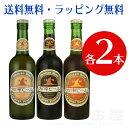 湘南ビール6本飲み比べセットピルスナー×2シュバルツ×2アルト×2クラフトビール地ビール詰め合わせセット飲み比べビールバレンタインギフト